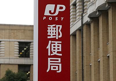 「僕は正社員になってよかったのか」日本郵政ショック、住居手当削減で削ったのは父への仕送り | BUSINESS INSIDER JAPAN