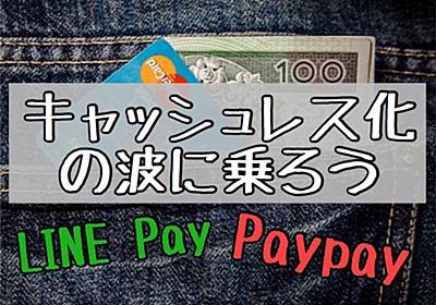 キャッシュレス化の波に乗ろう!LINE PayやPayPayのメリットとデメリット - ぼんくれの最高の人生ブログ