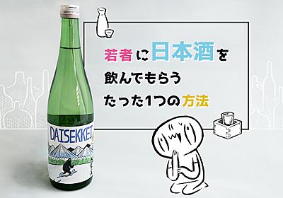 若者に「日本酒」を飲んでもらうたった1つの方法 - イーアイデムの地元メディア「ジモコロ」