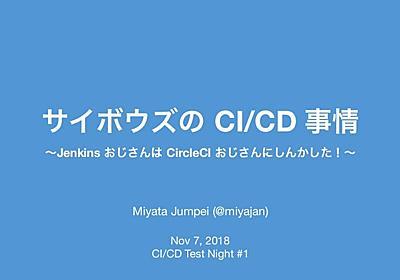 サイボウズの CI/CD 事情 〜Jenkins おじさんは CircleCI おじさんにしんかした!〜