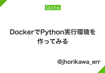 DockerでPython実行環境を作ってみる - Qiita