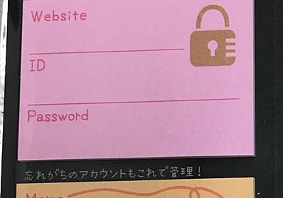 """ANDO Yokoさんのツイート: """"PCに貼る、IDとパスワードを無くさない付箋買ったよ! https://t.co/fudpREiSER"""""""