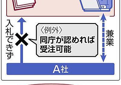 デジタル庁の民間登用は98%が非常勤 企業との兼務で癒着防止に甘さ?:東京新聞 TOKYO Web