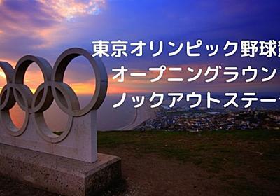【侍JAPAN】東京オリンピック野球競技オープニングラウンド・ノックアウトステージなどまとめ | Let's go to Dream Parks