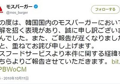 痛いニュース(ノ∀`) : モスバーガーが謝罪、韓国の店舗で「安心してください。日本産の食材を使用しておりません」と告知 - ライブドアブログ