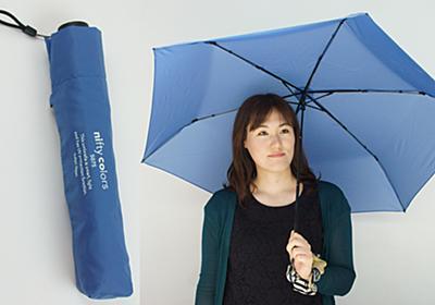 進化した折り畳み傘でゲリラ豪雨&台風シーズンを乗り切る - Impress Watch
