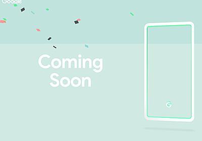 Google、新型スマホのティーザーサイト公開 「Pixel 3」日本発売か - ITmedia NEWS