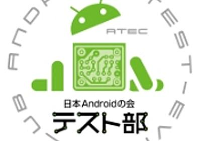 Android Test and Evaluation Club (ATEC)