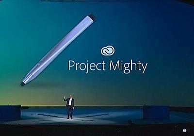 [速報]アドビ、クラウド対応のペンや定規を開発中であることを明らかに。「Project Mighty」。Adobe MAX 2013 - Publickey