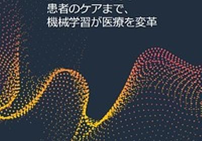診断から総合的な患者ケアまで、医療業界を変革する「機械学習」活用事例 - ZDNet Japan