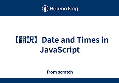【翻訳】Date and Times in JavaScript - from scratch