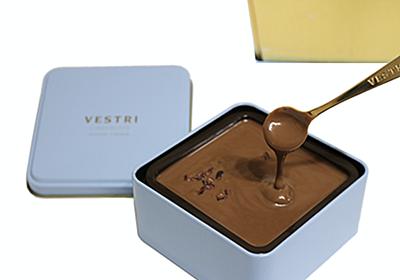 自分にご褒美をあげたい! チョコレートの最高峰VESTRI知っていますか? - 次の時代を担う子供の教育を考えるブログ