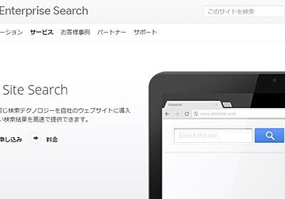 Google、企業向け有料カスタム検索サービス「Google Site Search」終了へ - ITmedia NEWS