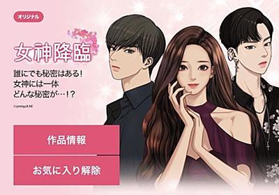 「女神降臨」絵が美しいキュンキュンする韓国の詐欺メイク漫画・単行本化 - スキゾイドな「ウサキさん」の思考