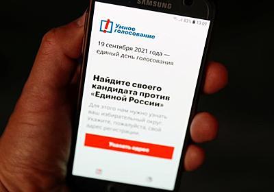 グーグルとアップル、ロシア反体制派ナワリヌイ氏のアプリ削除 | ロイター
