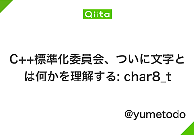 C++標準化委員会、ついに文字とは何かを理解する: char8_t - Qiita