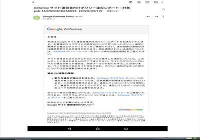 グーグルさんから「Adsenseサイト運営者向けポリシー違反レポート」届きました💦 - 昭和ネコ令和を歩く