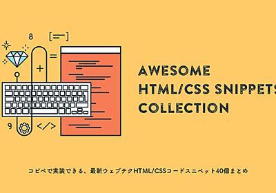 コピペで実装できる、最新ウェブテクHTML/CSSコードスニペット40個まとめ - PhotoshopVIP
