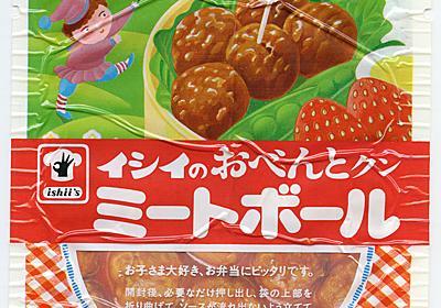 日本のお弁当に革命を起こした「イシイのミートボール」今も転がり続けていた【ハンバーグもな!】 - メシ通   ホットペッパーグルメ