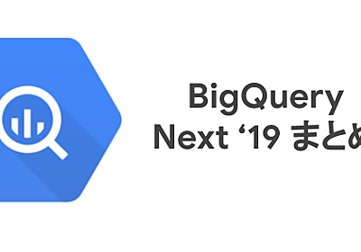 Google Cloud Next 2019 in SF , BigQuery 関連発表まとめ – google-cloud-jp – Medium