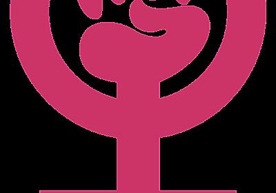 売春は犯罪であるべきなのか? - feminism matters