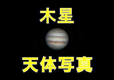 木星【天体写真ナビ】