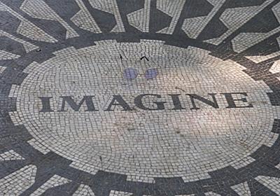 無料で学べる英語多聴講座3:ジョン・レノンの「Imagine」で英語多聴に挑戦~効果抜群の英語学習~ - 塾の先生が英語で子育て!