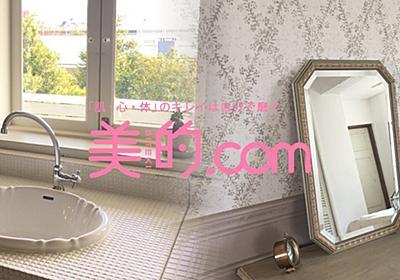 美的.com 美容情報やコスメ、化粧品など女性のための美容サイト