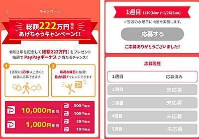 PayPayとWalkCoin、1週間に1万歩歩くとボーナス付与。総額222万円 - Impress Watch