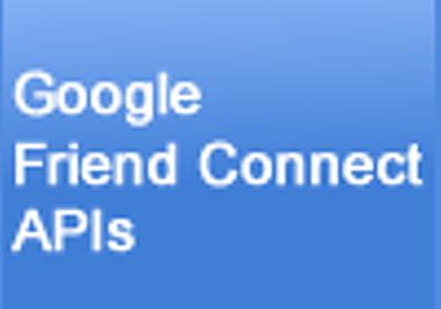 Google FriendConnect API公開の衝撃|gihyo.jp … 技術評論社