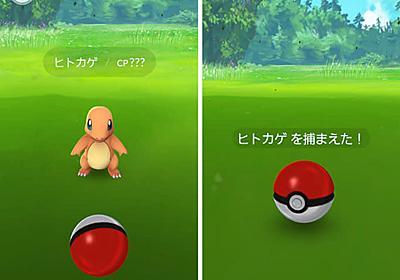 ポケモンGOでの捕獲のコツ教えます。「ARモードオフ」と「画面端スワイプ投法」はとても便利(Pokémon GO特集) - Engadget 日本版