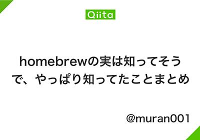 homebrewの実は知ってそうで、やっぱり知ってたことまとめ - Qiita