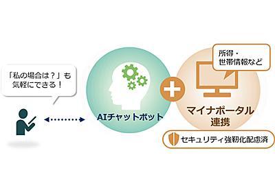 NECがマイナポータルと連携可能なAIチャットボットを開発、「NEC自動応答」の追加機能として製品化へ - クラウド Watch