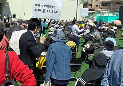 前日昼から高齢者が列 ワクチン予約、市長謝罪の大混乱 [新型コロナウイルス]:朝日新聞デジタル