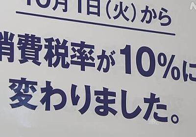 消費税率引き上げから1年 コロナ影響で財政状況一段と厳しく | 消費増税 | NHKニュース