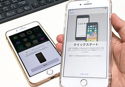 iPhone 8とXへの機種変はここがポイント。iOS 11で変わったデータ移行を解説、LINEとSuicaの引き継ぎも - Engadget 日本版