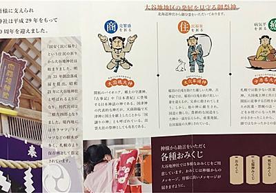 恒例 9.22 大谷地神社 宵宮祭 - kemoxxxxxの日記