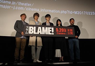 弐瓶勉氏のデビュー作『ブラム』の劇場アニメ上映会をレポート | アニメイトタイムズ