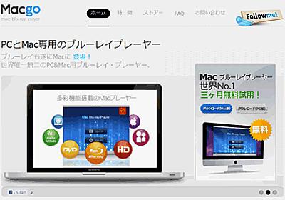 Mac用ブルーレイ再生ソフト、Mac Blu-ray Player - ぼくんちのTV 別館