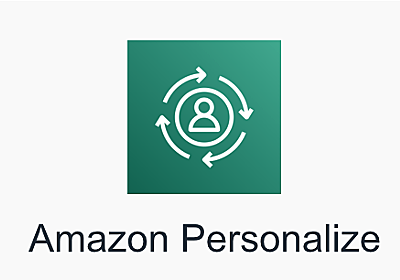 AmazonPersonalize ハンズオンセミナー にてトクバイの利用事例を紹介しました - トクバイ テックブログ