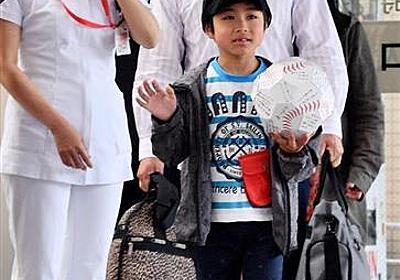 【北海道男児不明】大和君退院 早く学校に「行きたい」、今したいことは「野球」 - 産経ニュース