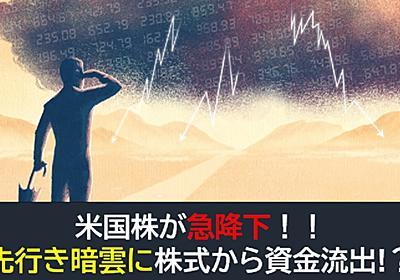 """米国株が急降下!先行き暗雲に株式から資金が逃げたか!? - """"もみあげ""""の米国株投資-お金で幸せになる!-"""