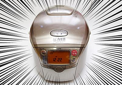 炊飯器レシピが優秀すぎる!材料入れてスイッチ押すだけの簡単レシピまとめ -  ぐるなび みんなのごはん