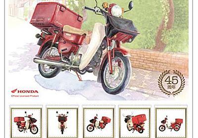 郵政カブ45周年、ミニチュアモデル付フレーム切手セットを発売   レスポンス(Response.jp)