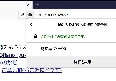 ZeroSSL ならIPアドレスのサーバ証明書が取得できる - ASnoKaze blog
