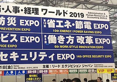 【第2弾】第6回 働き方改革EXPO ~気になったAIブースのまとめ~