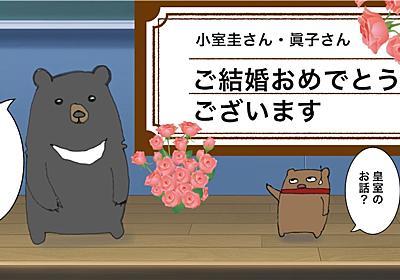 好まれる読まれるブログの本質とは。ポジティブ・ネガティブどちらがいい? - クマの動物研究
