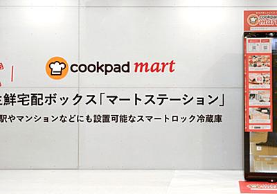 クックパッドマート、生鮮宅配ボックス「マートステーション」を開発〜駅やマンションなどにも設置可能なスマートロック冷蔵庫を導入へ〜 クックパッド株式会社のプレスリリース