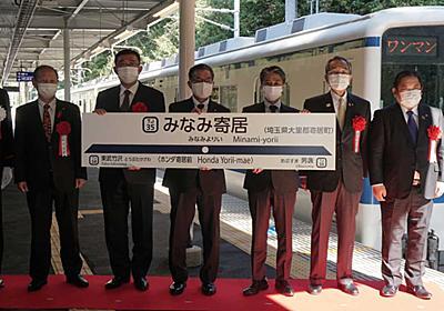 発明はいつも苦し紛れ、 「ホンダが新駅建設」という光明:日経ビジネス電子版