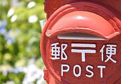 歴史や価値とともに変化する「お値段」⑧ ── 郵便料金   リーダーズオンライン